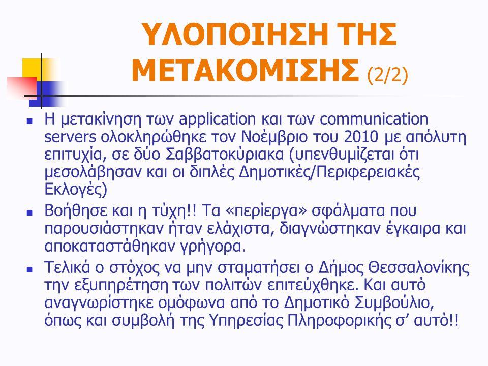 ΥΛΟΠΟΙΗΣΗ ΤΗΣ ΜΕΤΑΚΟΜΙΣΗΣ (2/2)  Η μετακίνηση των application και των communication servers ολοκληρώθηκε τον Νοέμβριο του 2010 με απόλυτη επιτυχία, σ