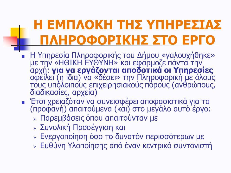 ΤΟ ΠΛΑΝΟ ΤΗΣ ΜΕΤΑΚΟΜΙΣΗΣ  Α' ΦΑΣΗ: Οι πολίτες εξυπηρετούνται στο παλιό Δημαρχείο  Στο νέο Δημαρχείο εγκαθίσταται το 50% των υπαλλήλων κάθε Υπηρεσίας, με τον εξοπλισμό & και τα έπιπλά του, χωρίς αρχείο  Β' ΦΑΣΗ: Οι πολίτες δεν εξυπηρετούνται (Σαββατοκύριακο)  Μετακινούνται μόνο το «ζωντανό» αρχείο, FAX και εκτυπωτές  Γ' ΦΑΣΗ: Οι πολίτες εξυπηρετούνται στο νέο Δημαρχείο  Στο νέο Δημαρχείο εγκαθίσταται το υπόλοιπο των υπαλλήλων κάθε Υπηρεσίας, με τον εξοπλισμό/έπιπλά του, και το υπόλοιπο αρχείο  Πρώτο στο Δημαρχείο πηγαίνει το Δημοτολόγιο (ως πιλότος) και αυτό σε 3 φάσεις.