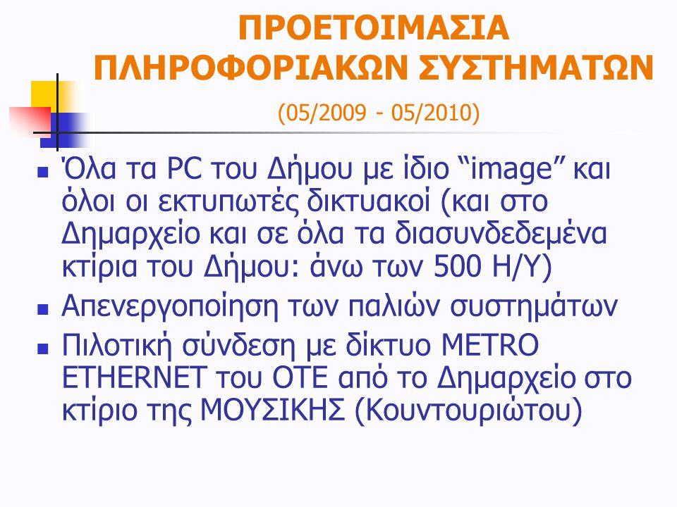 """ΠΡΟΕΤΟΙΜΑΣΙΑ ΠΛΗΡΟΦΟΡΙΑΚΩΝ ΣΥΣΤΗΜΑΤΩΝ (05/2009 - 05/2010)  Όλα τα PC του Δήμου με ίδιο """"image"""" και όλοι οι εκτυπωτές δικτυακοί (και στο Δημαρχείο και"""