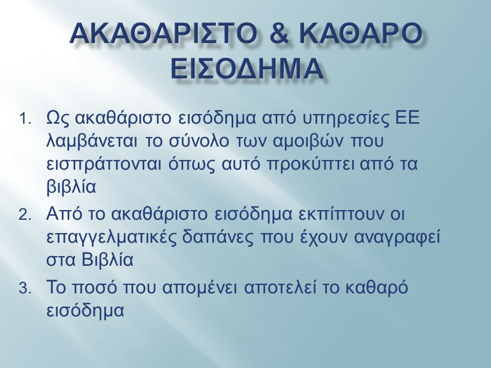 Κλιμάκιο Εισοδήματος ( ευρώ ) Φορολογικός Συντελεστής % Φόρος Κλιμακίου ( ευρώ ) Σύνολο Εισοδήματος ( ευρώ ) Σύνολο Φόρου ( ευρώ ) 12.00000 0 4.0001872016.000720 6.000241.44022.0002.160 4.000261.04026.0003.200 6.000321.92032.0005.120 8.000362.88040.0008.000 20.000387.60060.00015.600 40.0004016.000100.00031.600 Υπερβάλλον 45