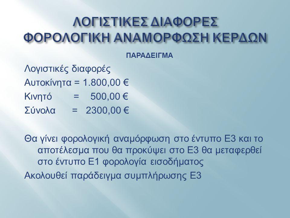 Λογιστικές διαφορές Αυτοκίνητα = 1.800,00 € Κινητό = 500,00 € Σύνολα = 2300,00 € Θα γίνει φορολογική αναμόρφωση στο έντυπο Ε 3 και το αποτέλεσμα που θ