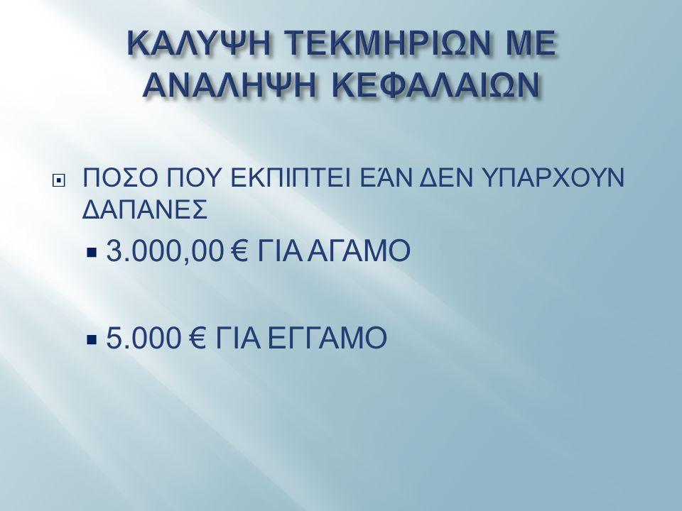  ΠΟΣΟ ΠΟΥ ΕΚΠΙΠΤΕΙ ΕΆΝ ΔΕΝ ΥΠΑΡΧΟΥΝ ΔΑΠΑΝΕΣ  3.000,00 € ΓΙΑ ΑΓΑΜΟ  5.000 € ΓΙΑ ΕΓΓΑΜΟ