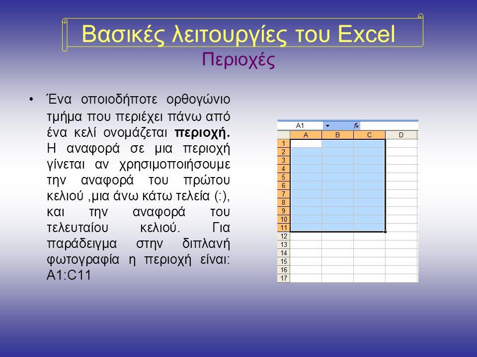 Βασικές λειτουργίες του Excel Περιοχές •Ένα οποιοδήποτε ορθογώνιο τμήμα που περιέχει πάνω από ένα κελί ονομάζεται περιοχή.
