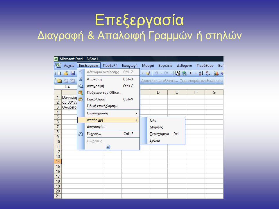 Επεξεργασία Διαγραφή & Απαλοιφή Γραμμών ή στηλών