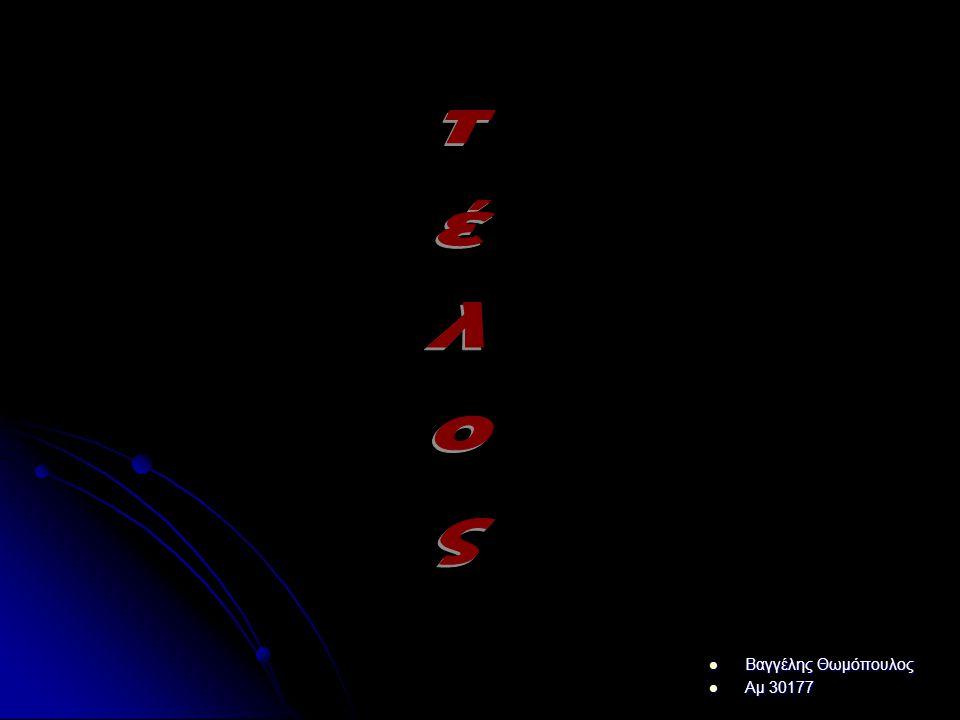  Βαγγέλης Θωμόπουλος  Αμ 30177