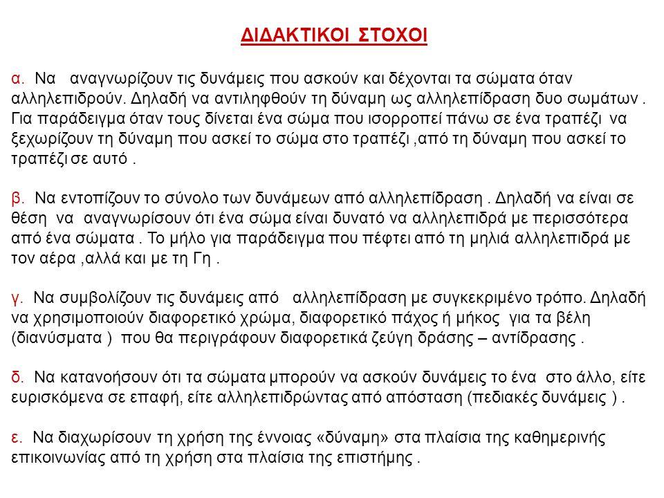 ΔΙΔΑΚΤΙΚΟΙ ΣΤΟΧΟΙ α.
