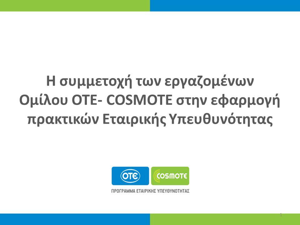 Η συμμετοχή των εργαζομένων Ομίλου ΟΤΕ- COSMOTE στην εφαρμογή πρακτικών Εταιρικής Υπευθυνότητας 1