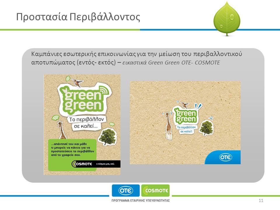 Προστασία Περιβάλλοντος Καμπάνιες εσωτερικής επικοινωνίας για την μείωση του περιβαλλοντικού αποτυπώματος (εντός- εκτός) – εικαστικά Green Green OTE- COSMOTE 11