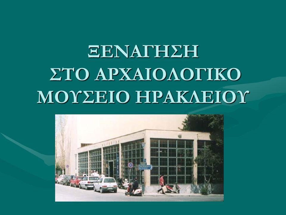 •Το Αρχαιολογικό Μουσείο Ηρακλείου θεωρείται ένα από τα σημαντικότερα μουσεία στην Ευρώπη.