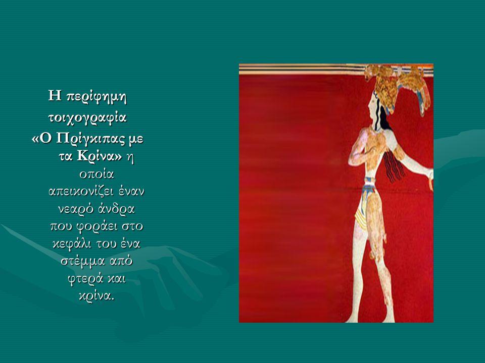 •Αγγείο σε σχήμα κεφαλής Ταύρου από το ανάκτορο της Κνωσού.