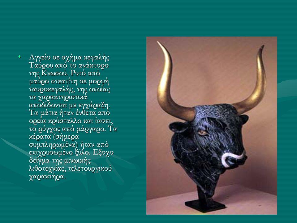 •Αγγείο σε σχήμα κεφαλής Ταύρου από το ανάκτορο της Κνωσού. Pυτό από μαύρο στεατίτη σε μορφή ταυροκεφαλής, της οποίας τα χαρακτηριστικά αποδίδονται με