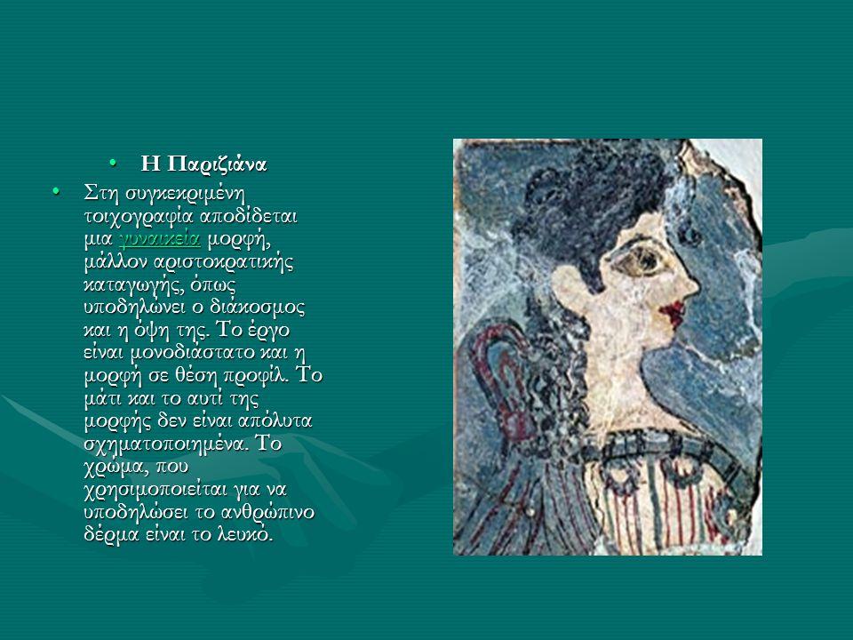 •Η Παριζιάνα •Στη συγκεκριμένη τοιχογραφία αποδίδεται μια γυναικεία μορφή, μάλλον αριστοκρατικής καταγωγής, όπως υποδηλώνει ο διάκοσμος και η όψη της.