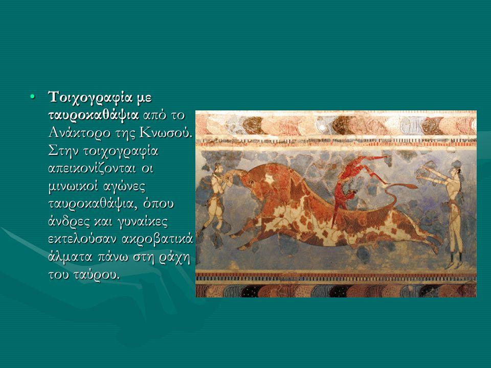 •Tοιχογραφία με ταυροκαθάψια από το Aνάκτορο της Kνωσού. Στην τοιχογραφία απεικονίζονται οι μινωικοί αγώνες ταυροκαθάψια, όπου άνδρες και γυναίκες εκτ