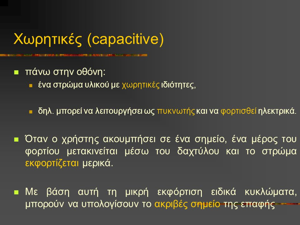 Χωρητικές (capacitive)  πάνω στην οθόνη:  ένα στρώμα υλικού με χωρητικές ιδιότητες,  δηλ.