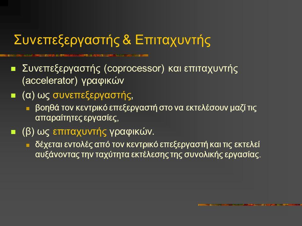 Συνεπεξεργαστής & Επιταχυντής  Συνεπεξεργαστής (coprocessor) και επιταχυντής (accelerator) γραφικών  (α) ως συνεπεξεργαστής,  βοηθά τον κεντρικό επεξεργαστή στο να εκτελέσουν μαζί τις απαραίτητες εργασίες,  (β) ως επιταχυντής γραφικών.