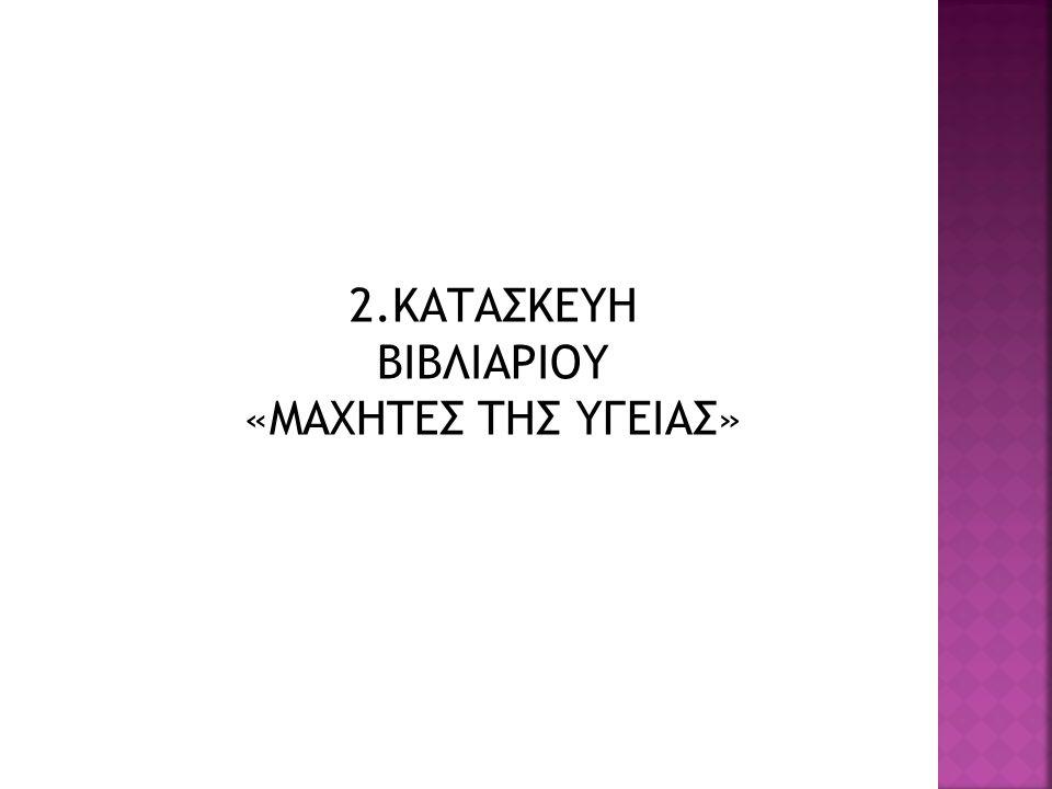  Α΄ΜΕΡΟΣ (20΄ ΛΕΠΤΑ)   ΣΥΓΚΕΝΤΡΩΣΗ ΠΑΙΔΙΩΝ (ΧΩΡΙΣΜΟΣ ΤΩΝ ΠΑΙΔΙΩΝ ΣΕ ΠΑΝΩ Α1,Α2,Β1,Β2,Γ1,Γ2ΚΑΙ ΚΑΤΩ ΓΗΠΕΔΟ Α3,Α4,Β3,Β4,Γ3,Γ4)  «ΜΑΧΗΤΕΣ ΤΗΣ ΥΓΕΙΑΣ»