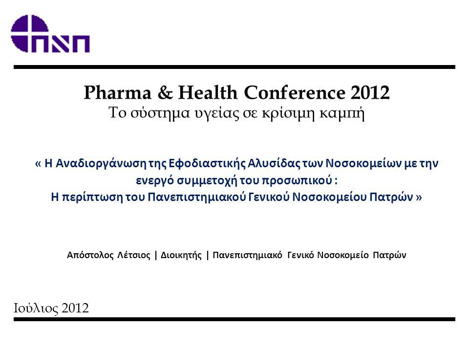 Ιούλιος 2012 Pharma & Health Conference 2012 Το σύστημα υγείας σε κρίσιμη καμπή « Η Αναδιοργάνωση της Εφοδιαστικής Αλυσίδας των Νοσοκομείων με την ενεργό συμμετοχή του προσωπικού : Η περίπτωση του Πανεπιστημιακού Γενικού Νοσοκομείου Πατρών » Απόστολος Λέτσιος | Διοικητής | Πανεπιστημιακό Γενικό Νοσοκομείο Πατρών