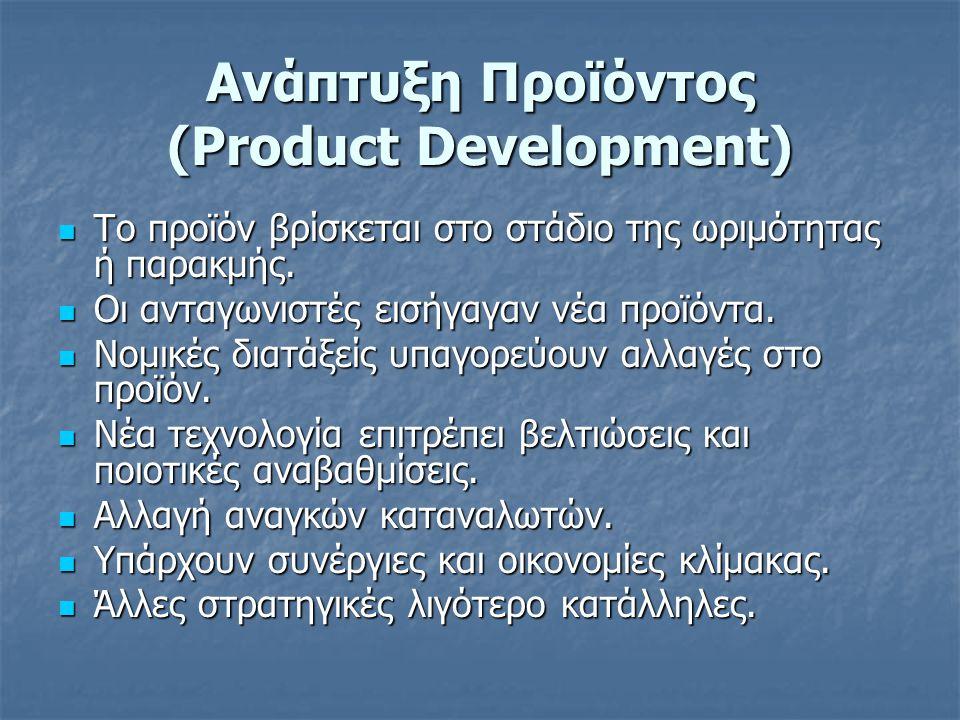 Ανάπτυξη Προϊόντος (Product Development)  Το προϊόν βρίσκεται στο στάδιο της ωριμότητας ή παρακμής.  Οι ανταγωνιστές εισήγαγαν νέα προϊόντα.  Νομικ