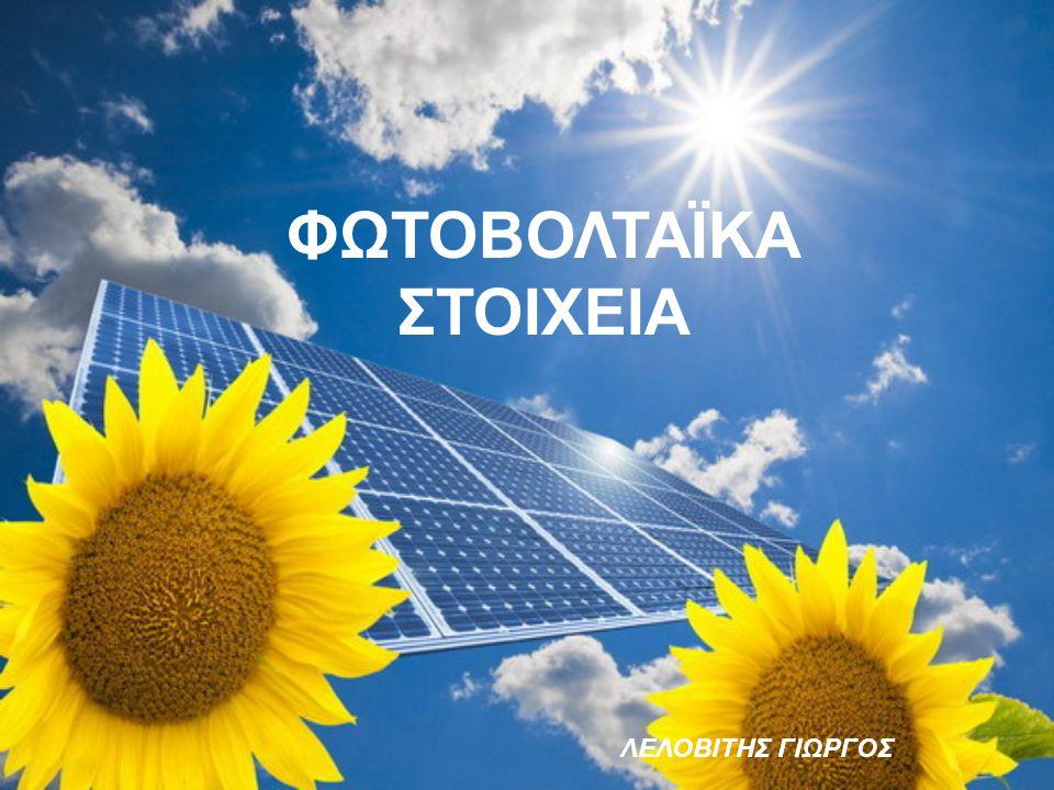 ΕΙΔΗ ΦΩΤΟΒΟΛΤΑЇΚΩΝ ΣΤΟΙΧΕΙΩΝ Το ακριβές ποσοστό της μετατροπής της ηλιακής ενέργειας σε ηλεκτρική εξαρτάται από το είδος των Φ/Β στοιχείων που χρησιμοποιούνται.