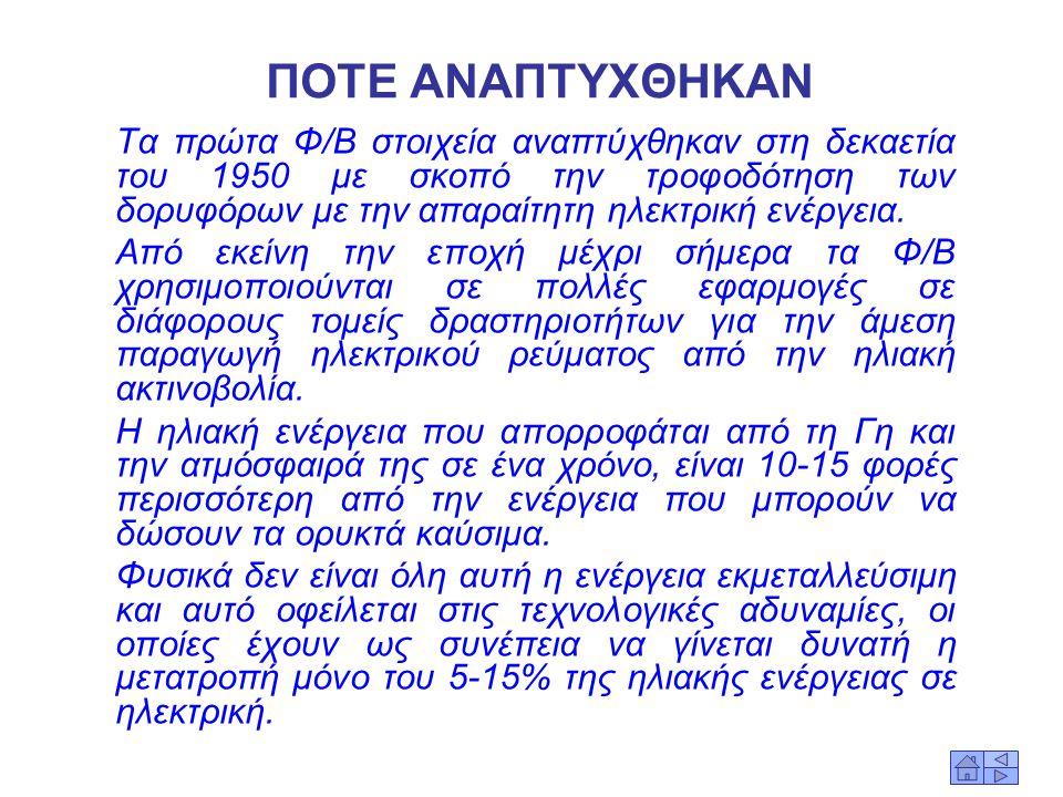 Ένα από τα μεγαλύτερα φωτοβολταϊκά πάρκα στην Ελλάδα κατασκευάστηκε στη Θήβα, 50 χλμ βόρεια της Αθήνας. Το έργο αποτελείται από 12.400 μονοκρυσταλλικά