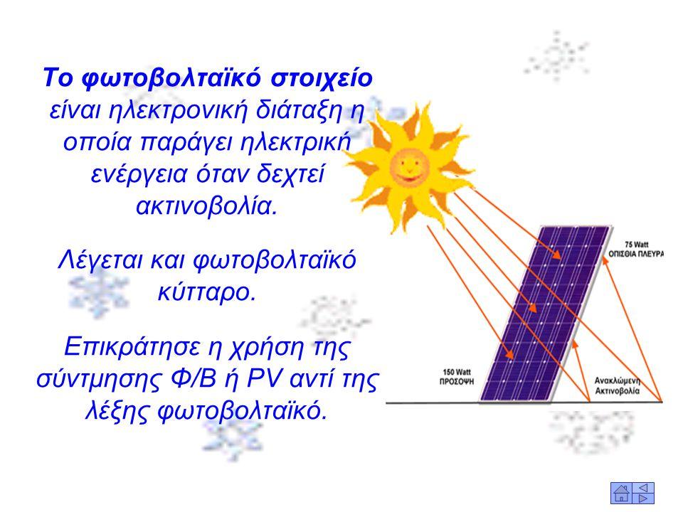 Το φωτοβολταϊκό στοιχείο είναι ηλεκτρονική διάταξη η οποία παράγει ηλεκτρική ενέργεια όταν δεχτεί ακτινοβολία.