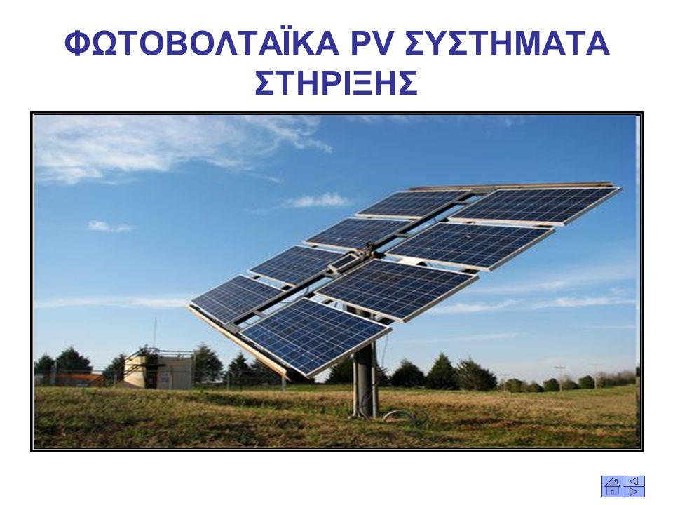 ΠΩΣ ΛΕΙΤΟΥΡΓΟΥΝ ΟΙ TRACKER: Η σχεδίαση και κατασκευή των Φ/Β (solar trackers) γίνεται ανάλογα με τις κλιματικές συνθήκες, η συντήρησή του να είναι ελά