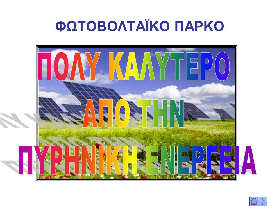 To μέλλον της ηλιακής ενέργειας είναι στο Διάστημα, δηλώνει η αμερικάνικη εταιρεία SolarEn, που υπέγραψε συμφωνία με την εταιρεία παραγωγής ηλεκτρικής