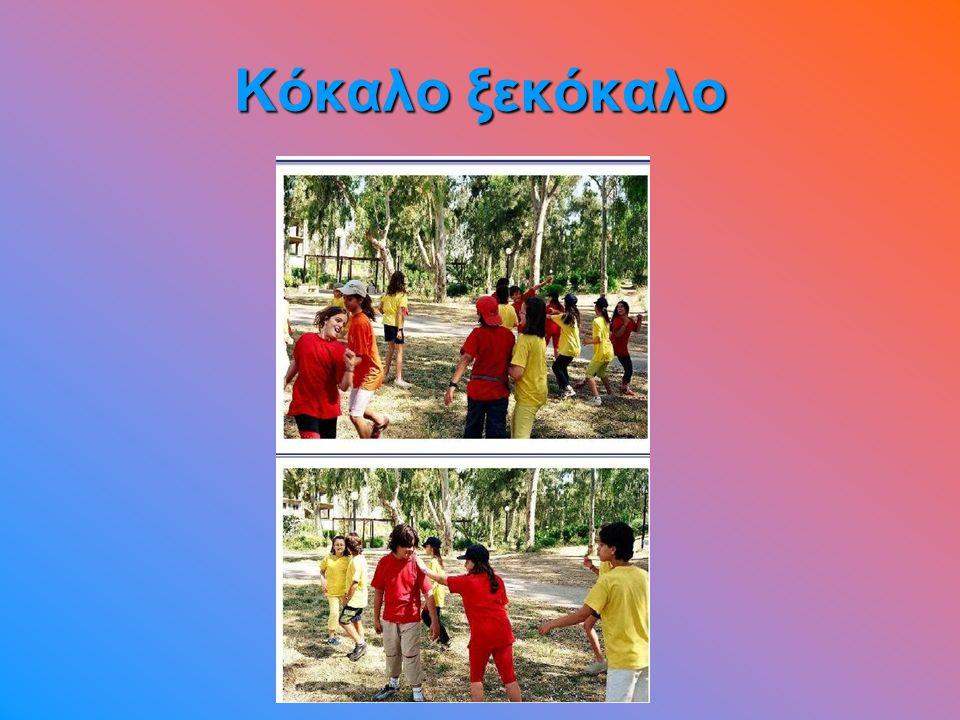 Βάδισμα •Οι αρχηγοί των δυο ομάδων βαδίζουν ο ένας απέναντι του άλλου συγχρόνως, από απόσταση 2-3 μέτρων και μετρούν με τα πόδια τους κολλημένα εναλλάξ 1, 2, 3, 4 κτλ.