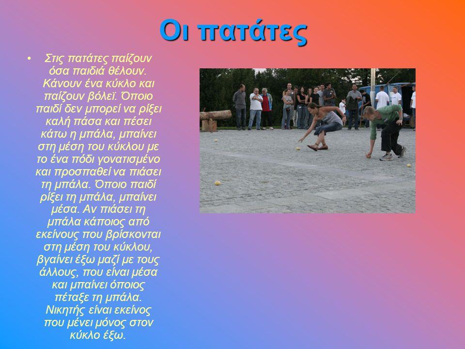 Δρόμος με πηδήματα •Οι παίχτες 20-40, χωρισμένοι σε πολλές μικρές ομάδες) στέκονται ο ένας πίσω απ τον άλλον και η κάθε ομάδα δίπλα στην άλλη σε μία ευθεία γραμμή.