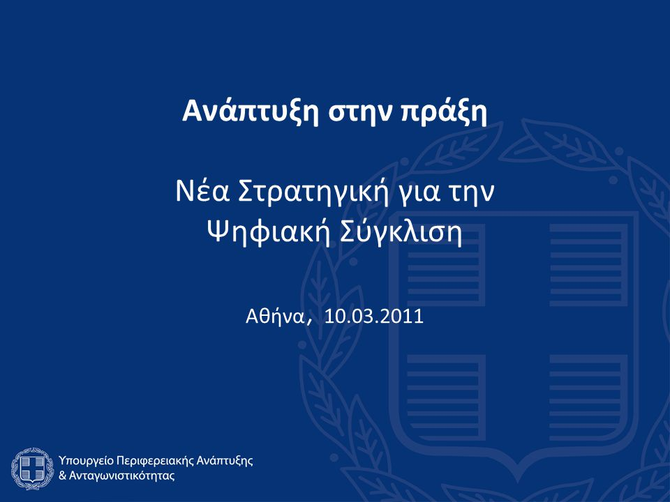 Ανάπτυξη στην πράξη Νέα Στρατηγική για την Ψηφιακή Σύγκλιση Αθήνα, 10.03.2011