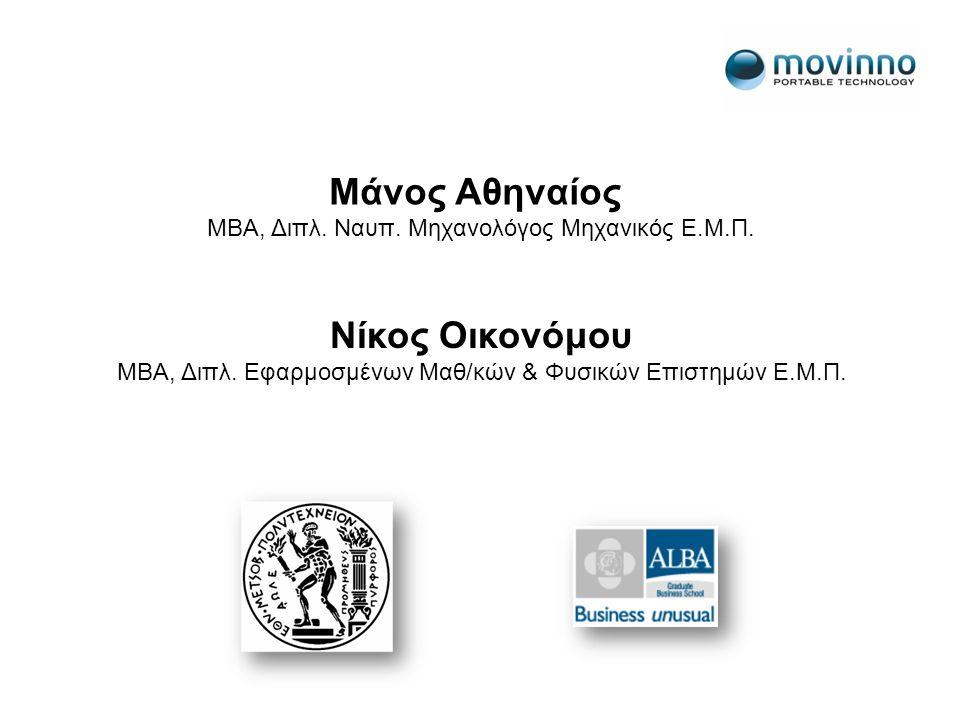 Μάνος Αθηναίος ΜΒΑ, Διπλ. Ναυπ. Μηχανολόγος Μηχανικός Ε.Μ.Π.