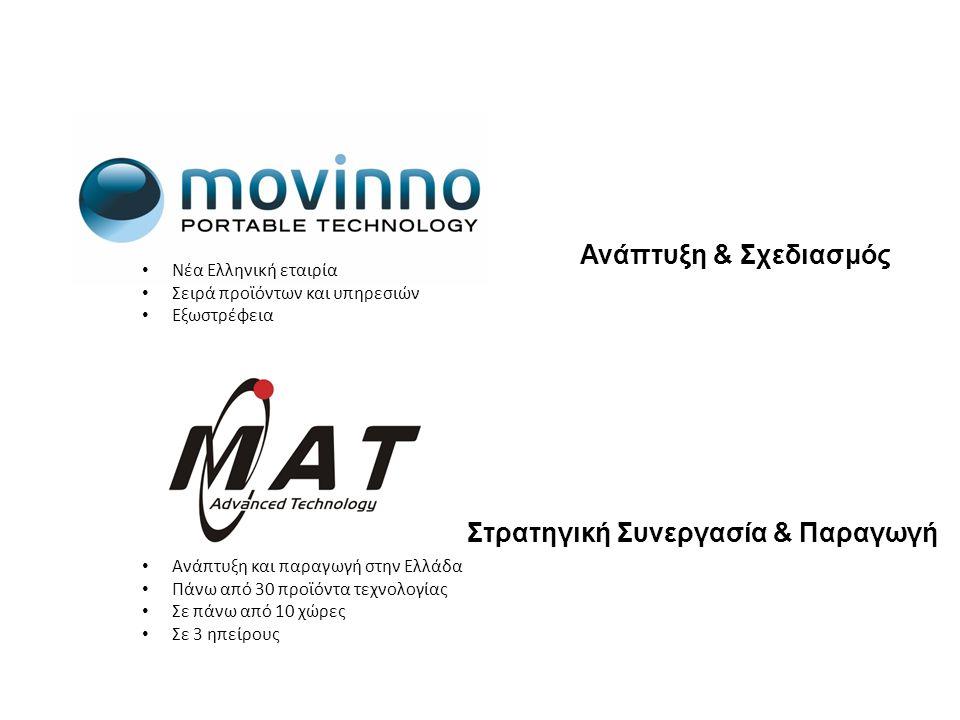 Ανάπτυξη & Σχεδιασμός Στρατηγική Συνεργασία & Παραγωγή • Ανάπτυξη και παραγωγή στην Ελλάδα • Πάνω από 30 προϊόντα τεχνολογίας • Σε πάνω από 10 χώρες •