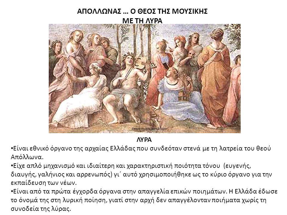 ΛΥΡΑ • Είναι εθνικό όργανο της αρχαίας Ελλάδας που συνδεόταν στενά με τη λατρεία του θεού Απόλλωνα.