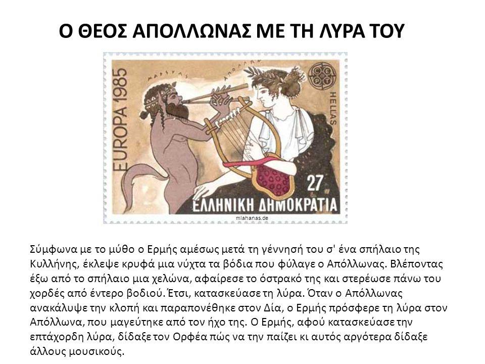 Σύμφωνα με το μύθο ο Ερμής αμέσως μετά τη γέννησή του σ ένα σπήλαιο της Κυλλήνης, έκλεψε κρυφά μια νύχτα τα βόδια που φύλαγε ο Απόλλωνας.