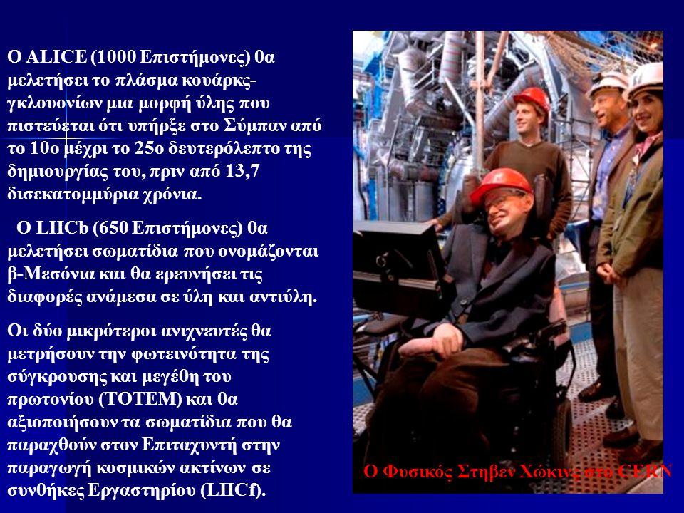Ο ALICE (1000 Επιστήμονες) θα μελετήσει το πλάσμα κουάρκς- γκλουονίων μια μορφή ύλης που πιστεύεται ότι υπήρξε στο Σύμπαν από το 10ο μέχρι το 25ο δευτ