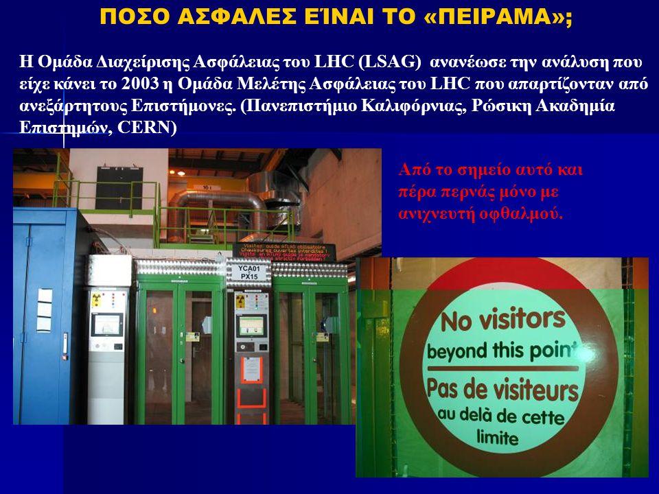 ΠΟΣΟ ΑΣΦΑΛΕΣ ΕΊΝΑΙ ΤΟ «ΠΕΙΡΑΜΑ»; Η Ομάδα Διαχείρισης Ασφάλειας του LHC (LSAG) ανανέωσε την ανάλυση που είχε κάνει το 2003 η Ομάδα Μελέτης Ασφάλειας το