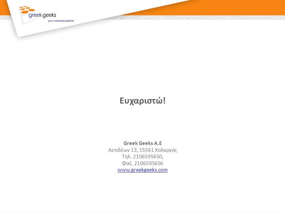 Ευχαριστώ.Greek Geeks Α.Ε Αετιδέων 13, 15561 Χολαργός Τηλ.