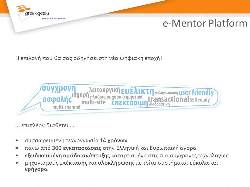 e-Mentor Platform Η επιλογή που θα σας οδηγήσει στη νέα ψηφιακή εποχή!...