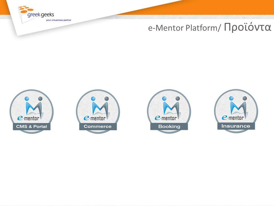 e-Mentor Platform/ Προϊόντα