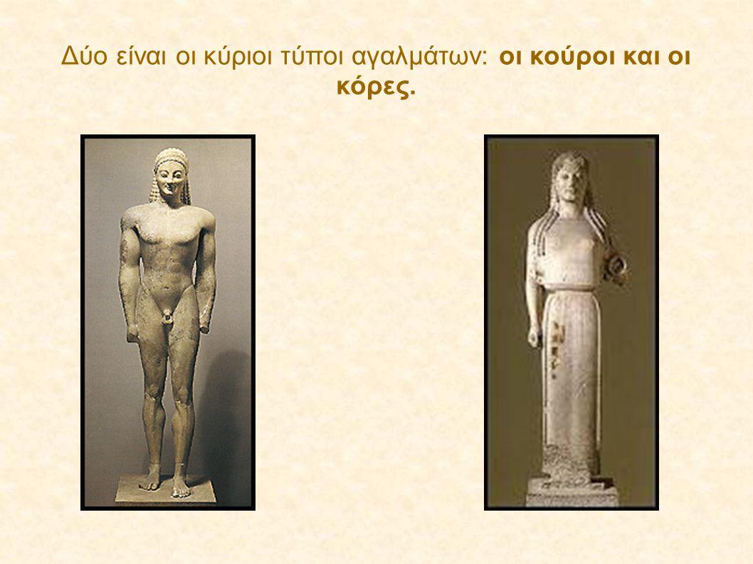 Δύο είναι οι κύριοι τύποι αγαλμάτων: οι κούροι και οι κόρες.