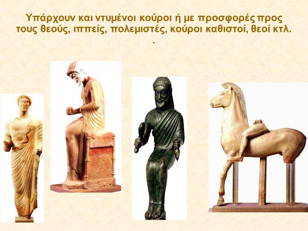 Υπάρχουν και ντυμένοι κούροι ή με προσφορές προς τους θεούς, ιππείς, πολεμιστές, κούροι καθιστοί, θεοί κτλ..