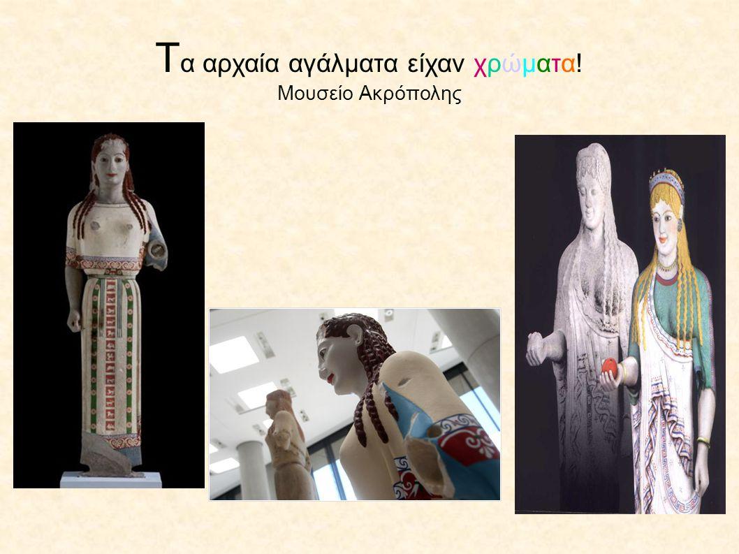 Τ α αρχαία αγάλματα είχαν χρώματα! Μουσείο Ακρόπολης