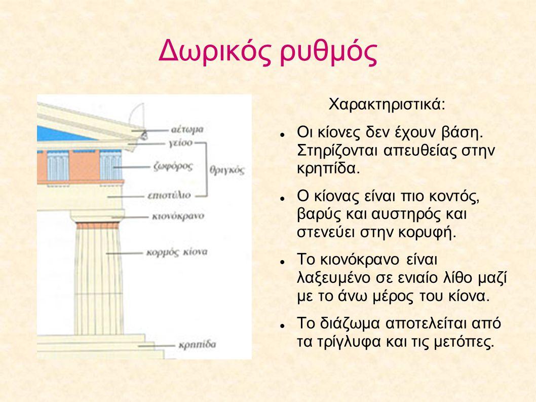 Δωρικός ρυθμός Χαρακτηριστικά:  Οι κίονες δεν έχουν βάση. Στηρίζονται απευθείας στην κρηπίδα.  Ο κίονας είναι πιο κοντός, βαρύς και αυστηρός και στε