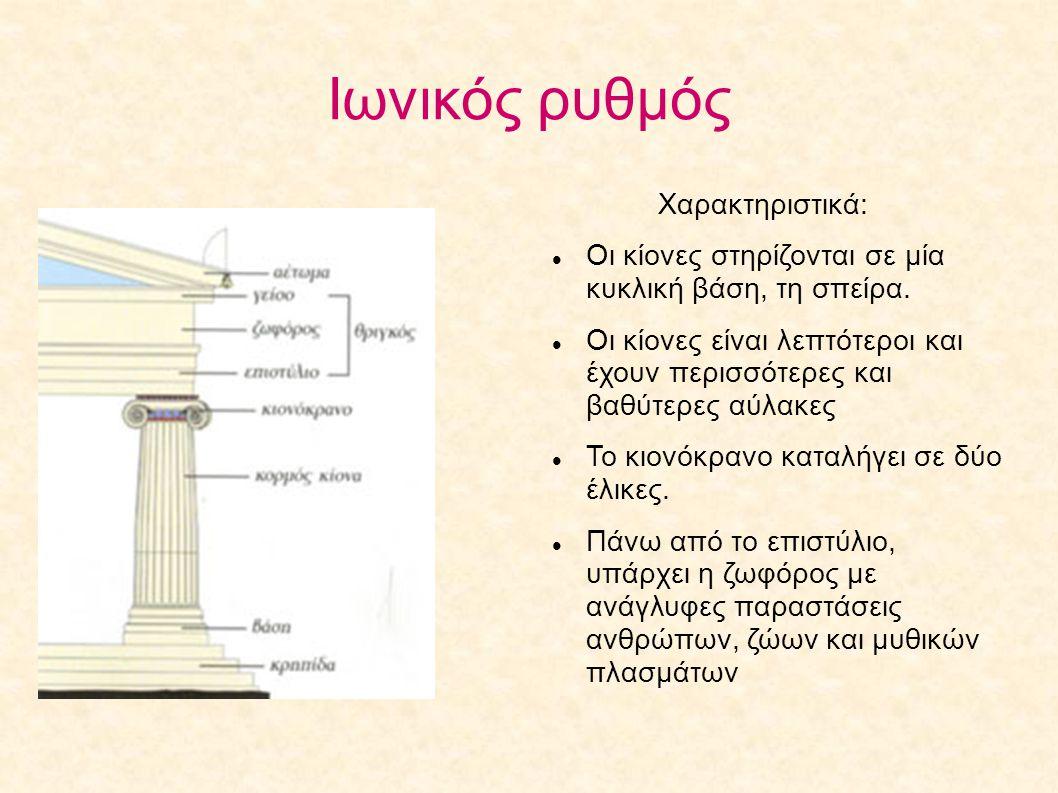 Ιωνικός ρυθμός Χαρακτηριστικά:  Οι κίονες στηρίζονται σε μία κυκλική βάση, τη σπείρα.  Οι κίονες είναι λεπτότεροι και έχουν περισσότερες και βαθύτερ