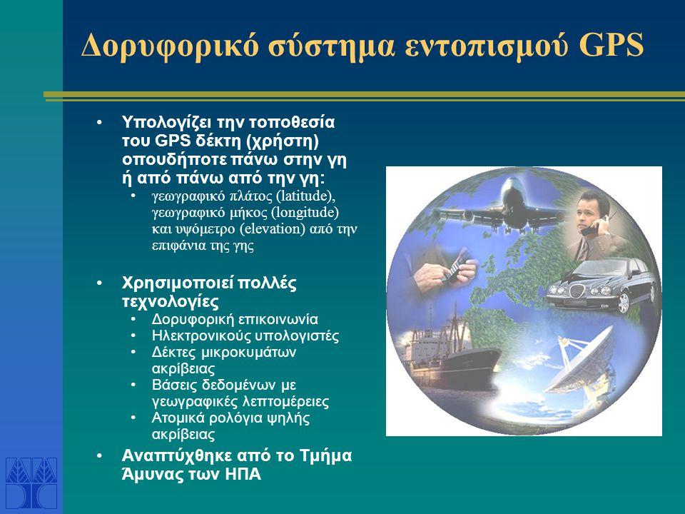 Δορυφορικό σύστημα εντοπισμού GPS •Υπολογίζει την τοποθεσία του GPS δέκτη (χρήστη) οπουδήποτε πάνω στην γη ή από πάνω από την γη: •γεωγραφικό πλάτος (