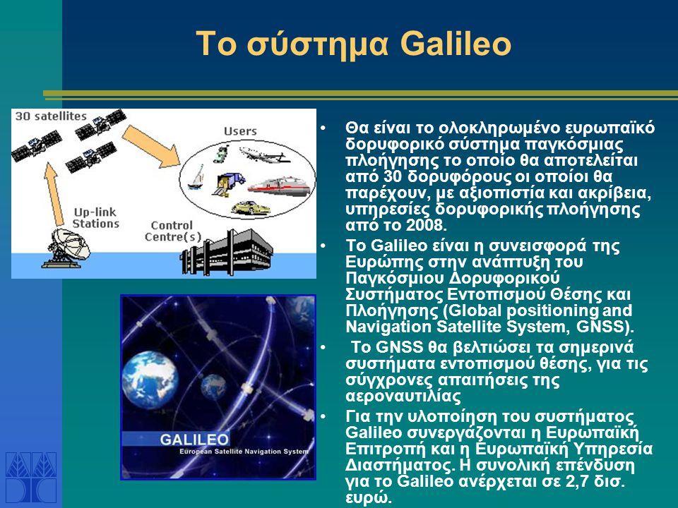 Το σύστημα Galileo •Θα είναι το ολοκληρωμένο ευρωπαϊκό δορυφορικό σύστημα παγκόσμιας πλοήγησης το οποίο θα αποτελείται από 30 δορυφόρους οι οποίοι θα
