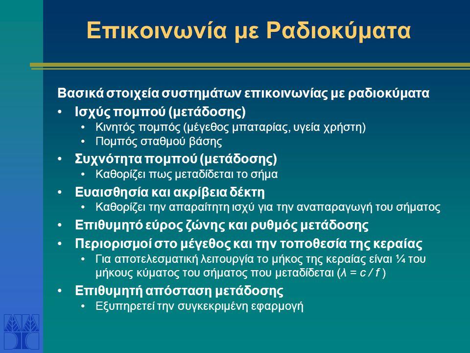 Επικοινωνία με Ραδιοκύματα Βασικά στοιχεία συστημάτων επικοινωνίας με ραδιοκύματα •Ισχύς πομπού (μετάδοσης) •Κινητός πομπός (μέγεθος μπαταρίας, υγεία