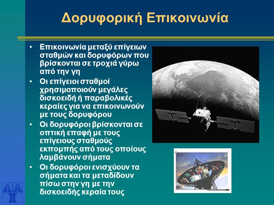 Δορυφορική Επικοινωνία •Επικοινωνία μεταξύ επίγειων σταθμών και δορυφόρων που βρίσκονται σε τροχιά γύρω από την γη •Οι επίγειοι σταθμοί χρησιμοποιούν