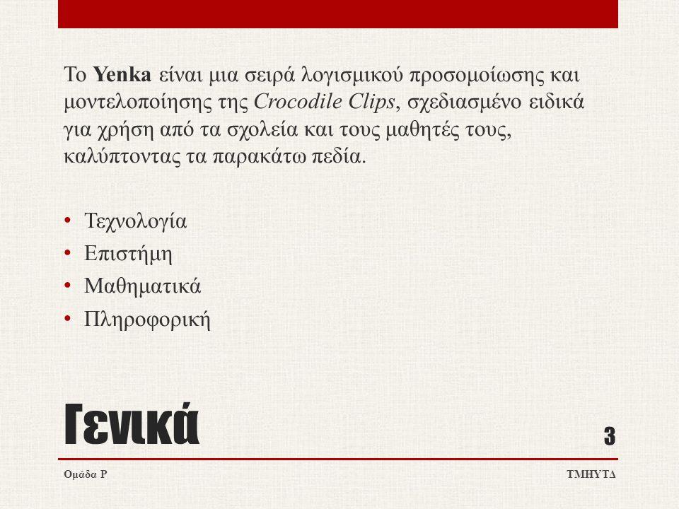 Γενικά Το Yenka είναι μια σειρά λογισμικού προσομοίωσης και μοντελοποίησης της Crocodile Clips, σχεδιασμένο ειδικά για χρήση από τα σχολεία και τους μ