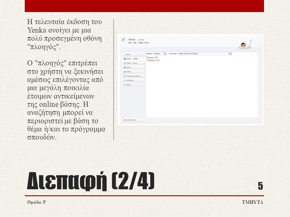 Διεπαφή (2/4) Η τελευταία έκδοση του Yenka ανοίγει με μια πολύ προσεγμένη οθόνη